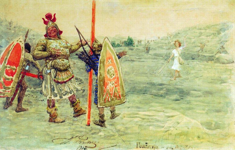 Давид и Голиаф. И. Репин. 1915 г. Тверская областная картинная галерея